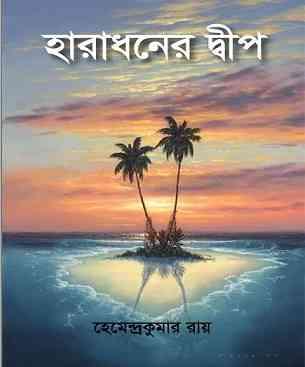 Haradhaner Dwip pdf