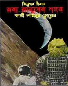 Mora Manusher Shahar