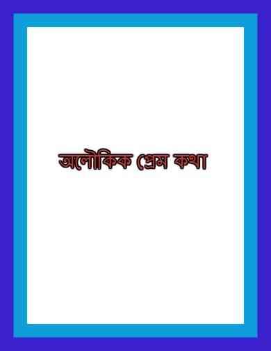 Aloukik Premkatha pdf