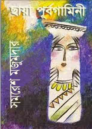 Chhaya Purbagamini By Samaresh Majumdar