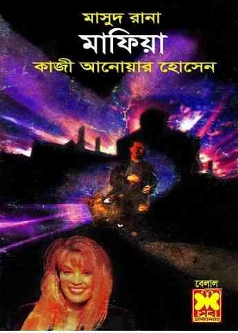 Mafia - Masud Rana