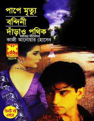 Pape Mrityu-Bandini-Darao Pothik - Qazi Anwar Husain pdf