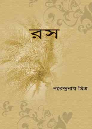 Ros by Narendra Nath Mitra