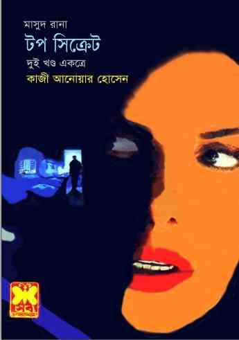 Top Secret - Masud Rana