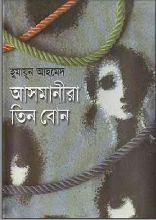 Asmanira Tin Bon By Humayun Ahmed