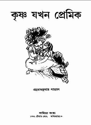 Krishna jakhan Premik by Prabodh kumar Sanyal
