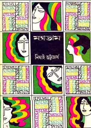 Madam By Nimai Bhattacharya