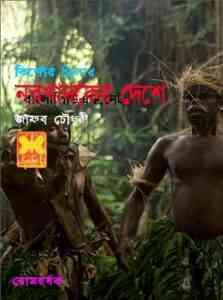 Narokhadoker Deshey By Zafar Chowdhury