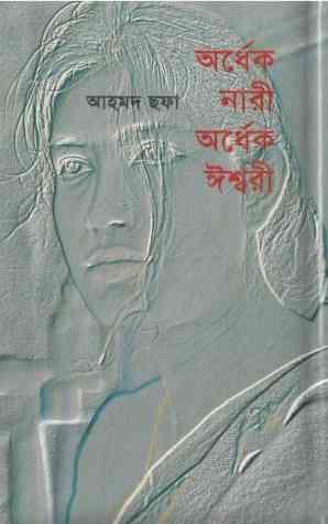 Ordhek Nari Ordhek Ishwari - Ahmed Chhofa