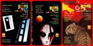 Rahasya Patrika Pdf  2018