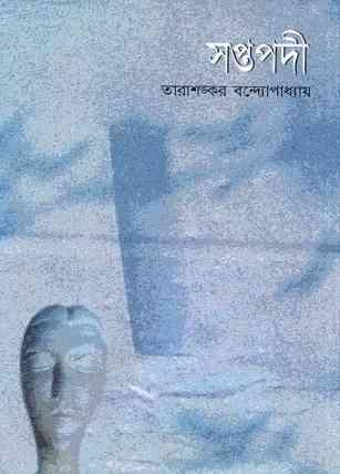 Saptapadi By Tarashankar Bandopadhyay