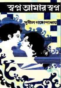 Shopno Amar Shopno by Sunil Gangopadhyay