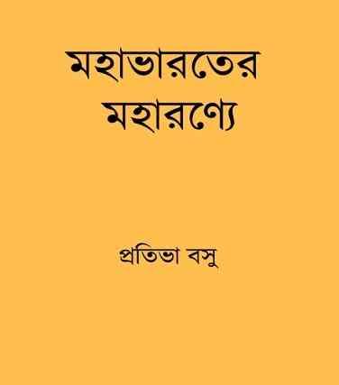 Mahabharater Maharanya By Pratibha Basu