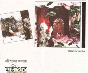 Mahithor by Harishankar Jaladas