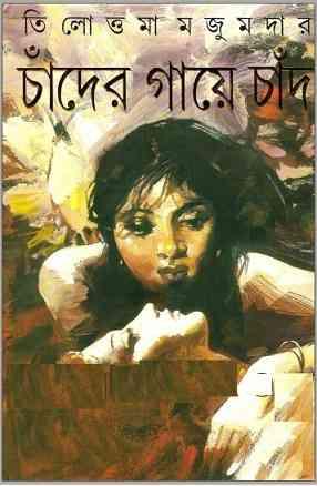 Amar Chander Gaye Chand By Tilottama Majumder