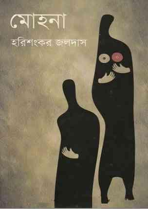 Mohana By Harishankar Jaladas