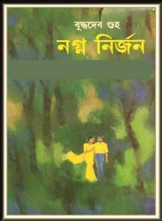 Nogno Nirjon By Buddhadeb Guha