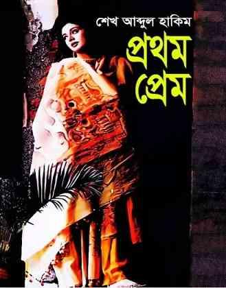 Prothom Prem By Sheikh Abdul Hakim