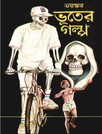 Bhayonkar Bhooter Galpo By Leela Majumdar