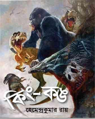 King Kong by Hemendra Kumar Roy