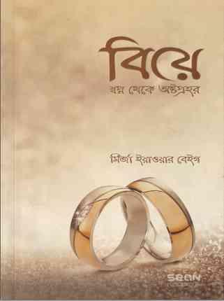 Biye By Mirza Yawar Baig